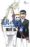 銀の匙 6―Silver Spoon (少年サンデーコミックス)