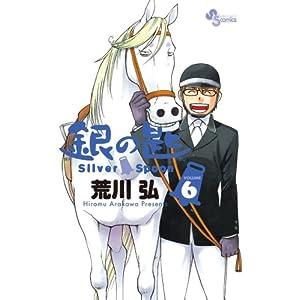銀の匙 Silver Spoon 6 (少年サンデーコミックス)