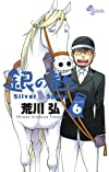  Silver Spoon 6 ()