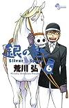 ��κ� Silver Spoon 6 (��ǯ����ǡ����ߥå���)