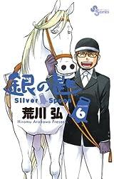 アニメ化決定の酪農青春学園マンガ「銀の匙 Silver Spoon」第6巻