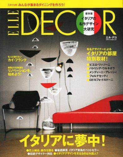 ELLE DECO (エル・デコ) 2011年 10月号 [雑誌]