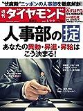 週刊ダイヤモンド 2015年5/02・5/09合併号 [雑誌]