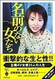 名前のない女たち (宝島社文庫)