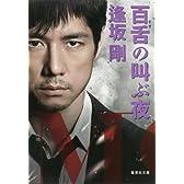 百舌の叫ぶ夜 (百舌シリーズ) (集英社文庫)