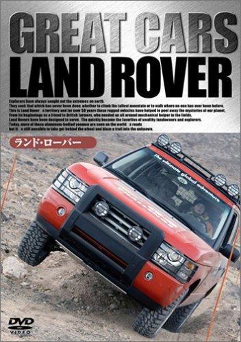 GREAT CARS グレイト・カー Vol.2 ランド・ローバー [DVD]