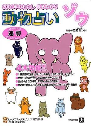動物占い ゾウ―2001年のわたしまるわかり (小学館文庫)