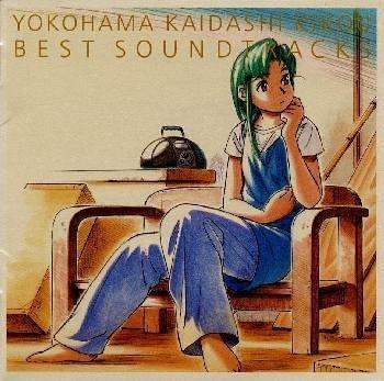 ヨコハマ買い出し紀行 ベスト・サウンドトラックス