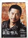 NHKステラ2011(H23)年9/23号