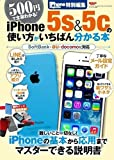iPhone 5s&5cの使い方がいちばん分かる本―SoftBank・au・docomoに対応 (SAN-EI MOOK)