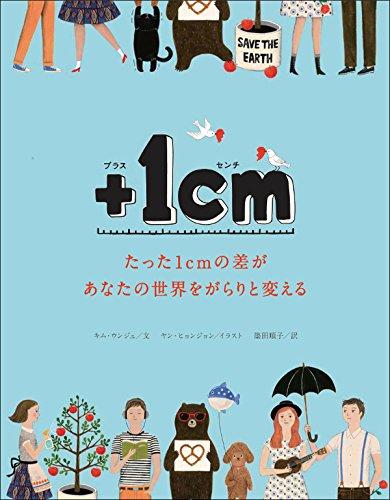 +1cmたった1cmの差があなたの世界をがらりと変える