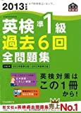2013年度版英検準1級過去6回全問題集 (旺文社英検書)