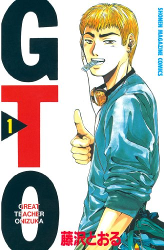 GTO(1)