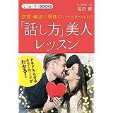 恋活サプリ 「話し方」美人レッスン 恋愛・婚活で男性のハートをつかむ! 恋活サプリBOOKS
