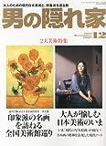 男の隠れ家 2012年 12月号 [雑誌]