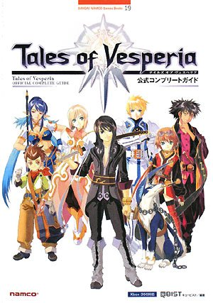 Tales: of / the Vesperia official complete guide (BANDAI NAMCO Games Books 19)