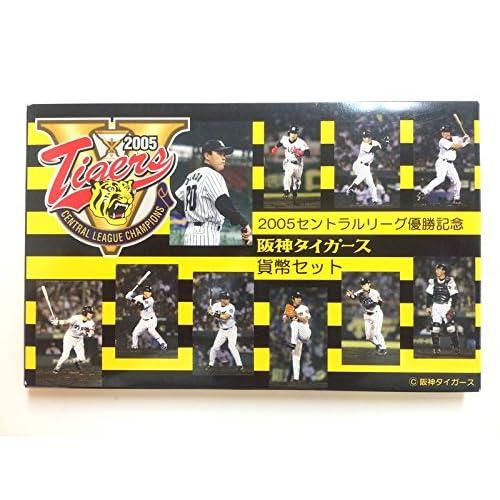 平成17年 2005年 セントラルリーグ優勝記念 阪神タイガース 貨幣セット
