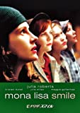 モナリザ・スマイル [DVD]