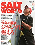 SALT WORLD (����ȥ���) 2014ǯ 08���