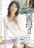 メス義母II 白鳥美鈴 38歳 [DVD]