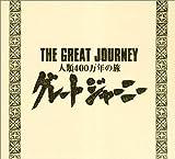 グレートジャーニー BOXセット(第6?8巻) [DVD]