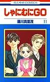 しゃにむにGO 11 (花とゆめコミックス)