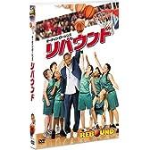 リバウンド [DVD]