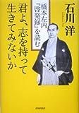 君よ、志を持って生きてみないか―橋本左内『啓発録』を読む