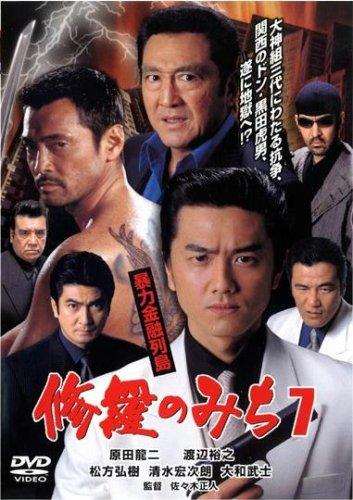 修羅のみち 7 暴力金融列島  [DVD]