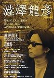 増補新版 澁澤龍彦 (文藝別冊/KAWADE夢ムック)