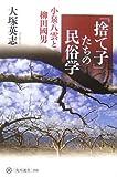 「捨て子」たちの民俗学―小泉八雲と柳田國男 (角川選書)