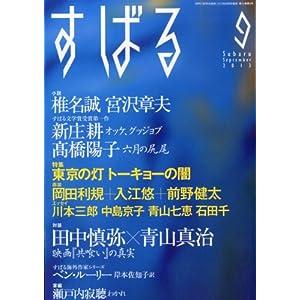 すばる 2013年 09月号 [雑誌]