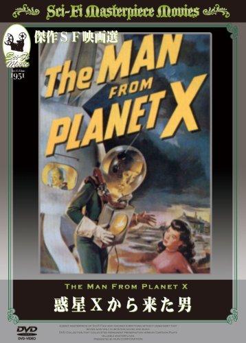 惑星Xから来た男 [DVD]
