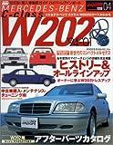 メルセデス・ベンツCクラスW202 (ハイパーレブインポート-型式別・輸入車徹底ガイド- (Vol.04))
