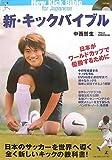 新・キックバイブル—日本がワールドカップで優勝するために