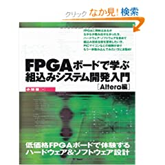 FPGA �{�[�h�Ŋw�ԑg���݃V�X�e���J�����@~Altera��~