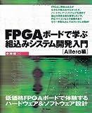 FPGA ボードで学ぶ組込みシステム開発入門 ?Altera編?