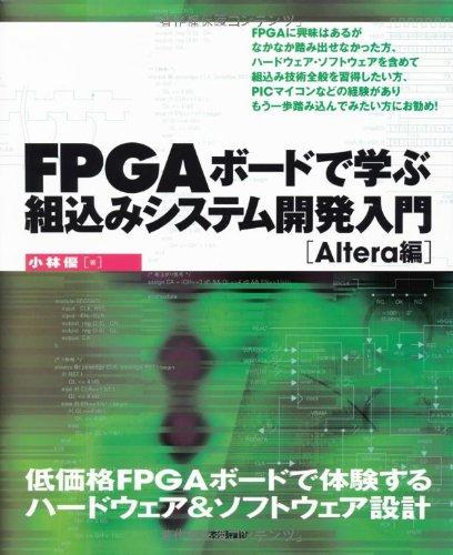 FPGA 入門 その1 - FPGAによるコンピューター将棋「スーパー田舎