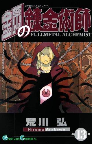 鋼の錬金術師13巻 (デジタル版ガンガンコミックス)