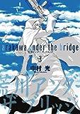 荒川アンダーザブリッジ (3) (ヤングガンガンコミックス)