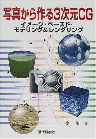 写真から作る3次元CG