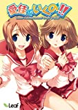 愛佳でいくの!! ~Leaf Amusement Soft Vol.5~ 通常版