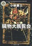臓物大展覧会 (角川ホラー文庫)