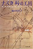 ナスカ・砂の王国―地上絵の謎を追ったマリア・ライヘの生涯 (文春文庫)