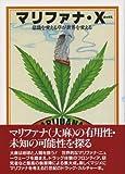 マリファナ・X―意識を変える草(ハーブ)が世界を変える