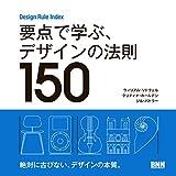 要点で学ぶ、デザインの法則150 −Design Rule Index