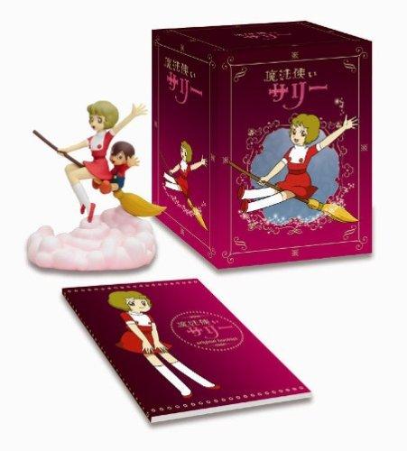 魔法使いサリー DVD BOX 初回限定版