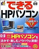 できるHPパソコン Windows XP 対応 (できるシリーズ)
