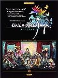 ゲームミュージック アンリミテッドサガオリジナルサウンドトラック (ゲーム・ミュージック)