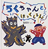ろくちゃんとはっくしょん (幼児絵本シリーズ)